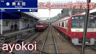 京急2000形前面展望 エアポート急行 羽田空港-新逗子