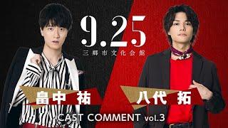 「AD-LIVE 2021」開幕直前コメント 【9/25(土) :#畠中祐・ #八代拓】