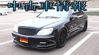 (売約済)S500ロング AMGスポーツエディション!中古車情報!Vol.54