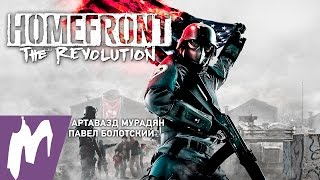 Homefront: The Revolution. Начало. Стрим «Игромании»