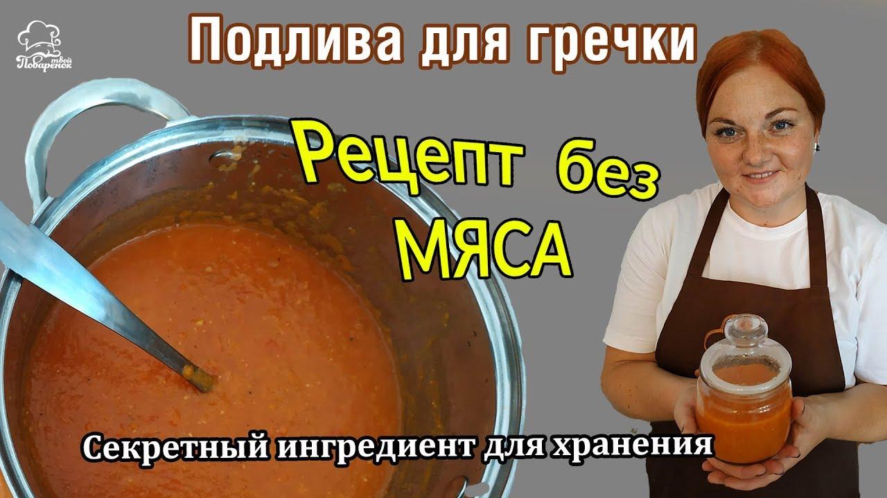 УНИВЕРСАЛЬНАЯ вкусная подлива для гречки с томатной пастой, овощной рецепт подливки НА ВСЕ СЛУЧАИ