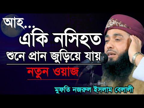 কলিজা ঠাণ্ডা করা একি নসিহত / Mufti Nazrul Islam Belali Bangla Waz Mahfil 2020