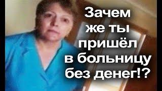 г СТАРЫЙ ОСКОЛ больница №2