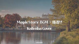 메이플스토리 MapleStory BGM - 에레브(Ereve) Queen's Garden 칼림바 커버…