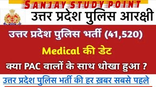 Medical की डेट / UP POLICE MEDICAL DATE / UP POLICE training | UP POLICE BHARTI 2019 Sanjay study