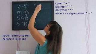 вирази алгебра 7 клас