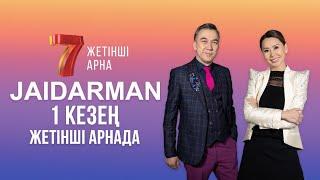 ЖАЙДАРМАН 1 КЕЗЕҢ | 1 ШЫҒАРЫЛЫМ | Jaidarman Cup | Жайдарман Кап