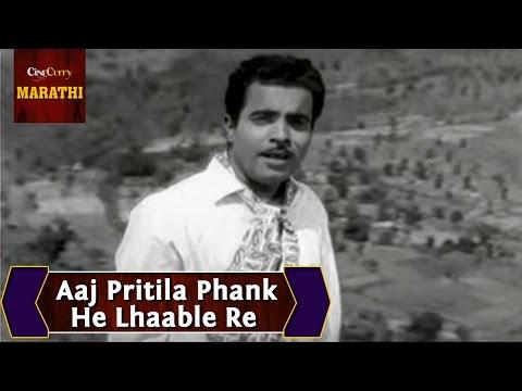 Aaj Pritila Phank He Lhaable Re Full Video Song | Kunkwacha Karanda | Superhit Marathi Songs