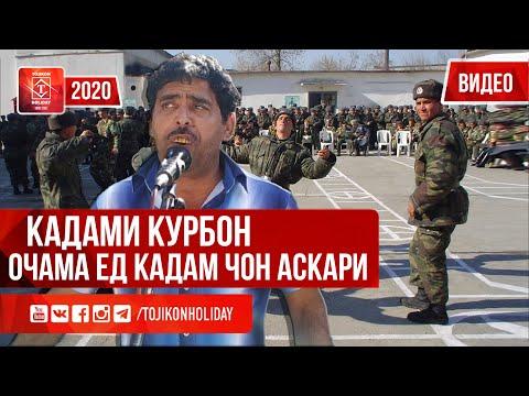 Нав Кадами Курбон - Очама ед кадам чон аскари 2020