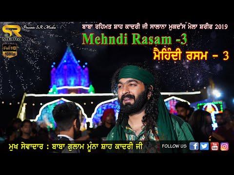 Darbar Baba Rehmat Shah Qadri Ji | Mela 2019 | Mehndi Rasam -3 Punjabi Devotional Video | SR Media
