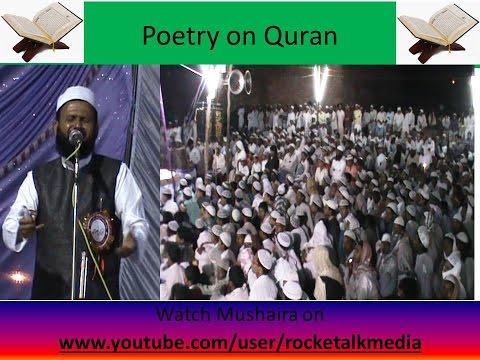Yeh Jashn e Qurani hai shayari by Qari Abdul Batin Faizi Kopaganj Mau Naatiya Mushaira 2014