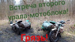 #уралмотоблок#грязь   Два урала мотоблока! с другом тестируем его урал мотоблок!