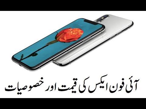 Download Youtube: Iphone X price in Pakistan 2017. Urdu language