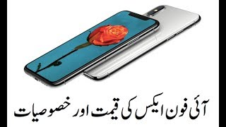 Iphone X price in Pakistan 2017. Urdu language