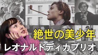 【映画紹介】麗しきレオナルドディカプリオ様映画4選!