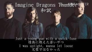 Baixar 【洋楽和訳】Imagine Dragons-Thunder[2]