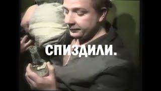 """Художественный фильм """"СПИЗДИЛИ"""""""