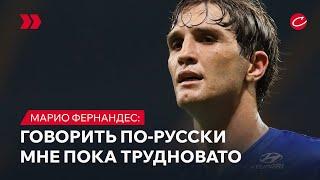 Марио Фернандес: Говорить по-русски мне пока трудновато