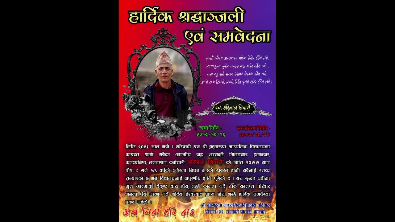 In the memory of Harilal Tiwari
