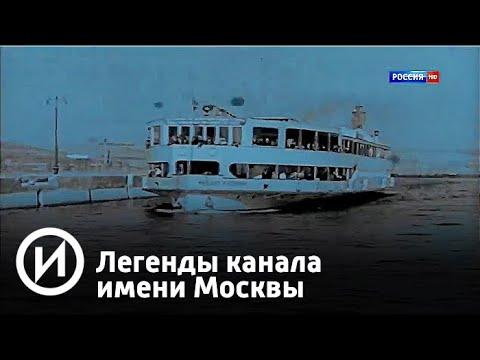 "Легенды канала имени Москвы   Телеканал ""История"""