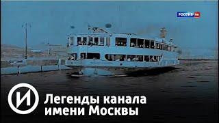 "Легенды канала имени Москвы | Телеканал ""История"""