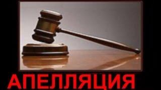 видео Как составить апелляционную жалобу