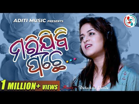 Marijibi Pachhe Female Version (Official) | Amrita Nayak New Sad Song | Saregama Creations