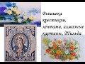 Поделки - Вышивка алмазная, крестиком, лентами, иконы из страз с Алиэкспресс, РИОЛИС, PANNA, Тильда