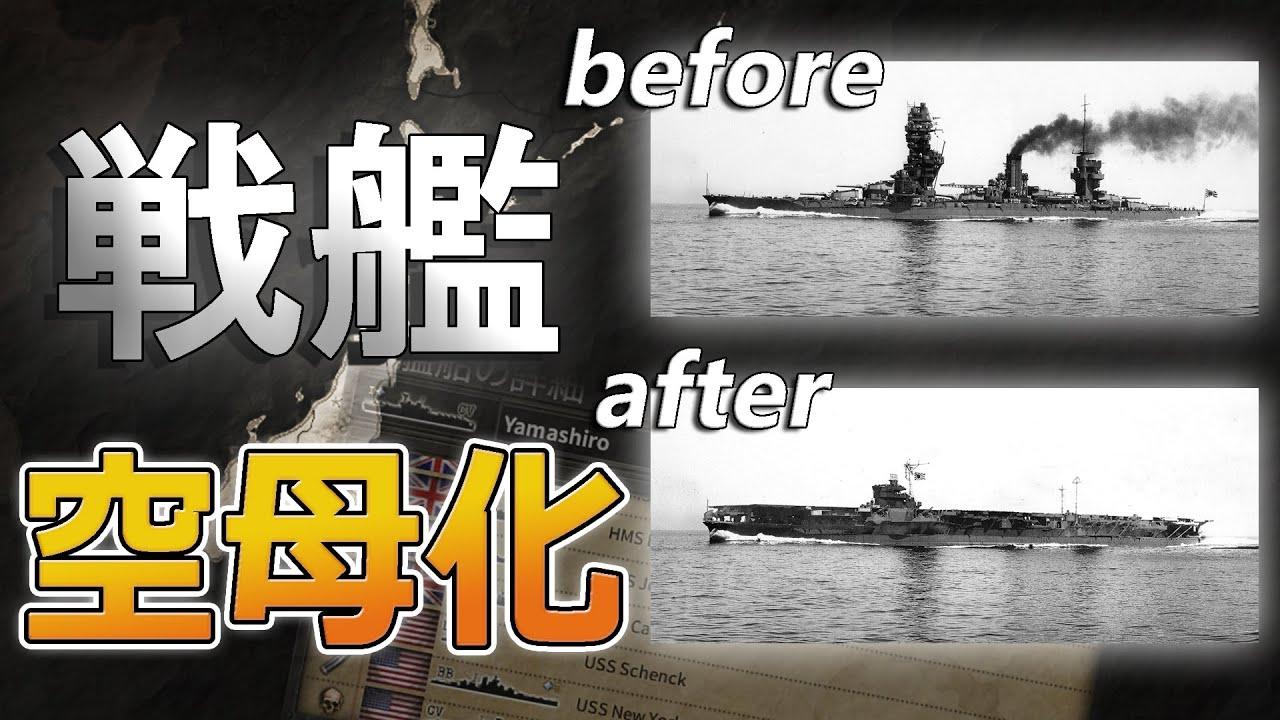 海軍 Hoi4