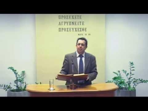 28.01.2015 - A΄ Θεσσαλονικείς Κεφ 4 - Ορφανουδάκης Τάσος