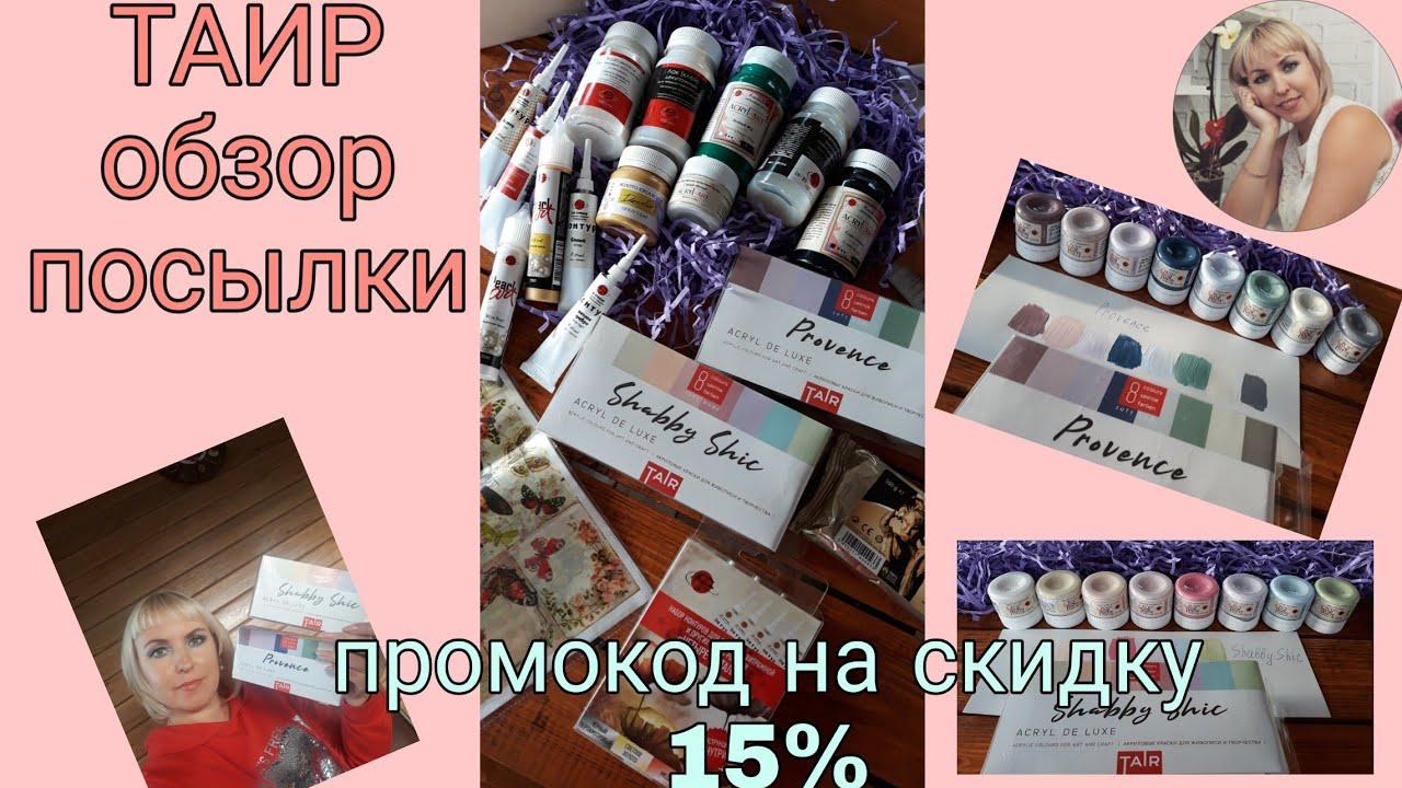 ОБЗОР заказа #таир | всё для творчества | ПРОМОКОД на скидку 15%