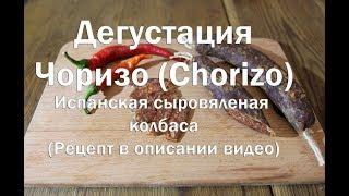 Дегустация ранее приготовленной испанской колбасы Чирозо  Рецепт приготовления в описании видео