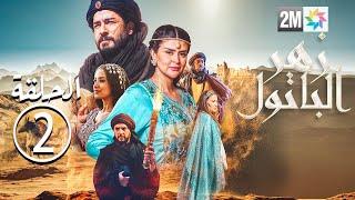 برامج رمضان - السلسلة التاريخية - زهر الباتول - الحلقة الثانية Zhar Lbatoul