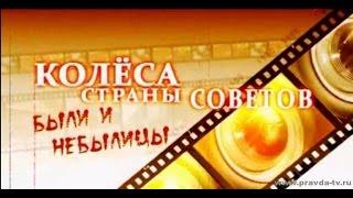 Колеса страны Советов  Были и небылицы  Фильм 4   Гренадеры битвы за коммунизм