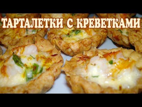 Тарталетки с креветками тарталетки рецепт праздничное блюдо к новому году