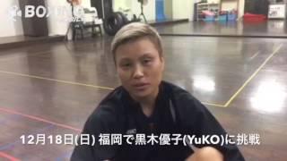 【ボクシング】安藤麻里(フュチュール) 2016/12/06