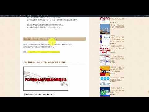FXトレード教材(情報商材)おすすめランキングと購入手順解説動画