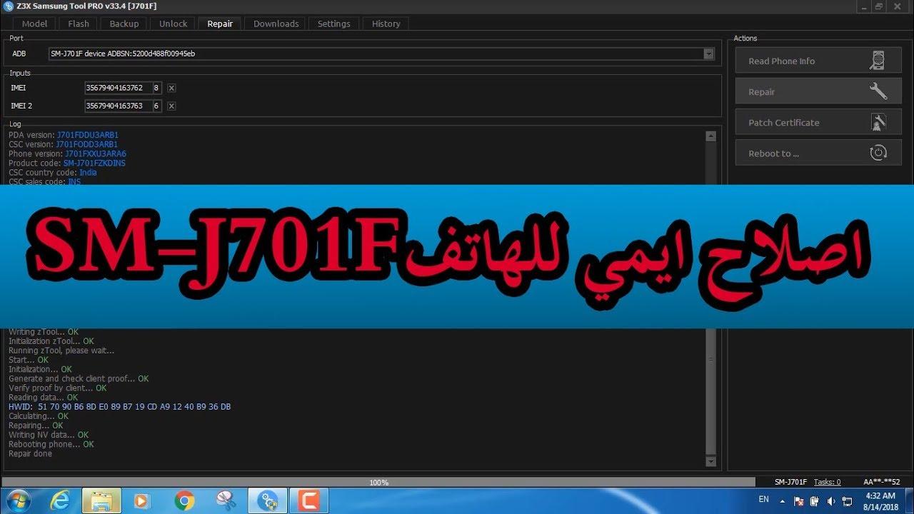اصلاح ايمي للهاتف SM-J701F اصدار 7 0 على Z3X BOX