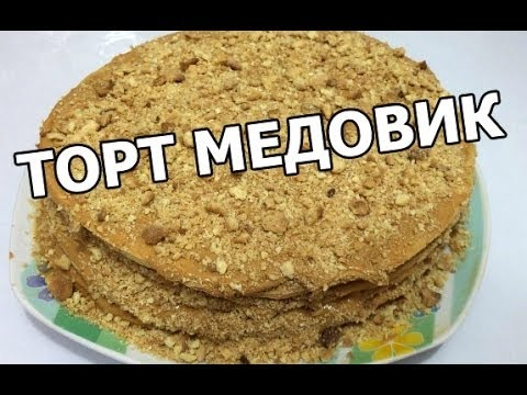 Рецепт Как приготовить торт медовик классический. Рецепт торта медовый от Ивана