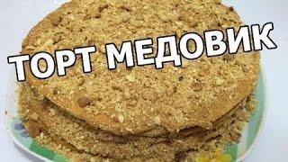 Как приготовить торт медовик классический. Рецепт торта медовый от Ивана!