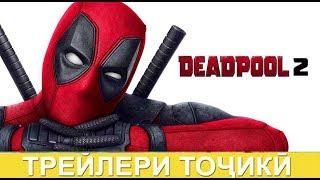 Трейлери Точики - Deadpool 2