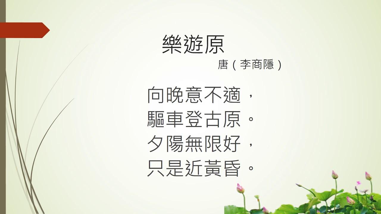 [唐詩] 樂遊原 - 李商隱 (廣東話) Tang poetry, Cantonese - YouTube