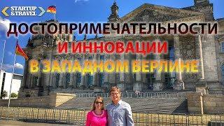 видео Достопримечательности Берлина за Один День