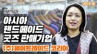 2013 서울시 사회적경제 우수기업 선정 [페어트레이드…