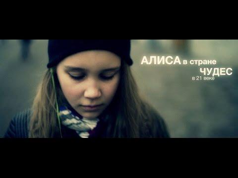 Алиса в Зазеркалье - трейлер
