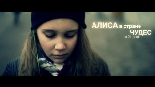 "Фильм ""Алиса в стране чудес 21 века"""