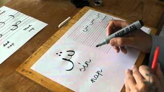 Arab írás-olvasás oktatás 4/b