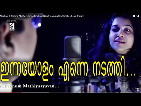 Jollee Abraham & Reshma Abraham_Inneyolam Yenne Nadathi_Malayalam Christian Song[Official]