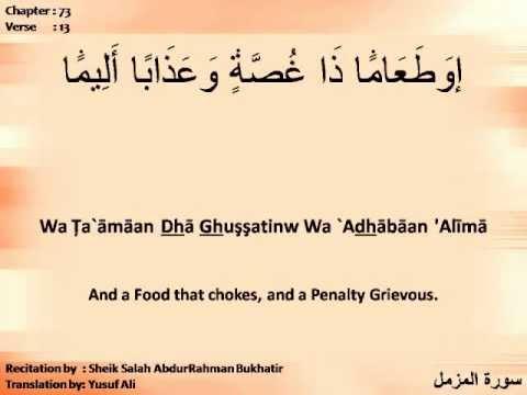 Sura Muzzammil (73) recited by Salah Bukhatir with English Translation and Transliteration