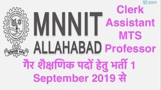 MNNIT Recruitment 2019 100+ MTS, Assistant, Professor